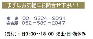 新連絡先(名古屋移転後)