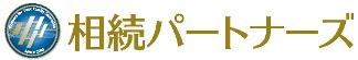 相続パートナーズのロゴ